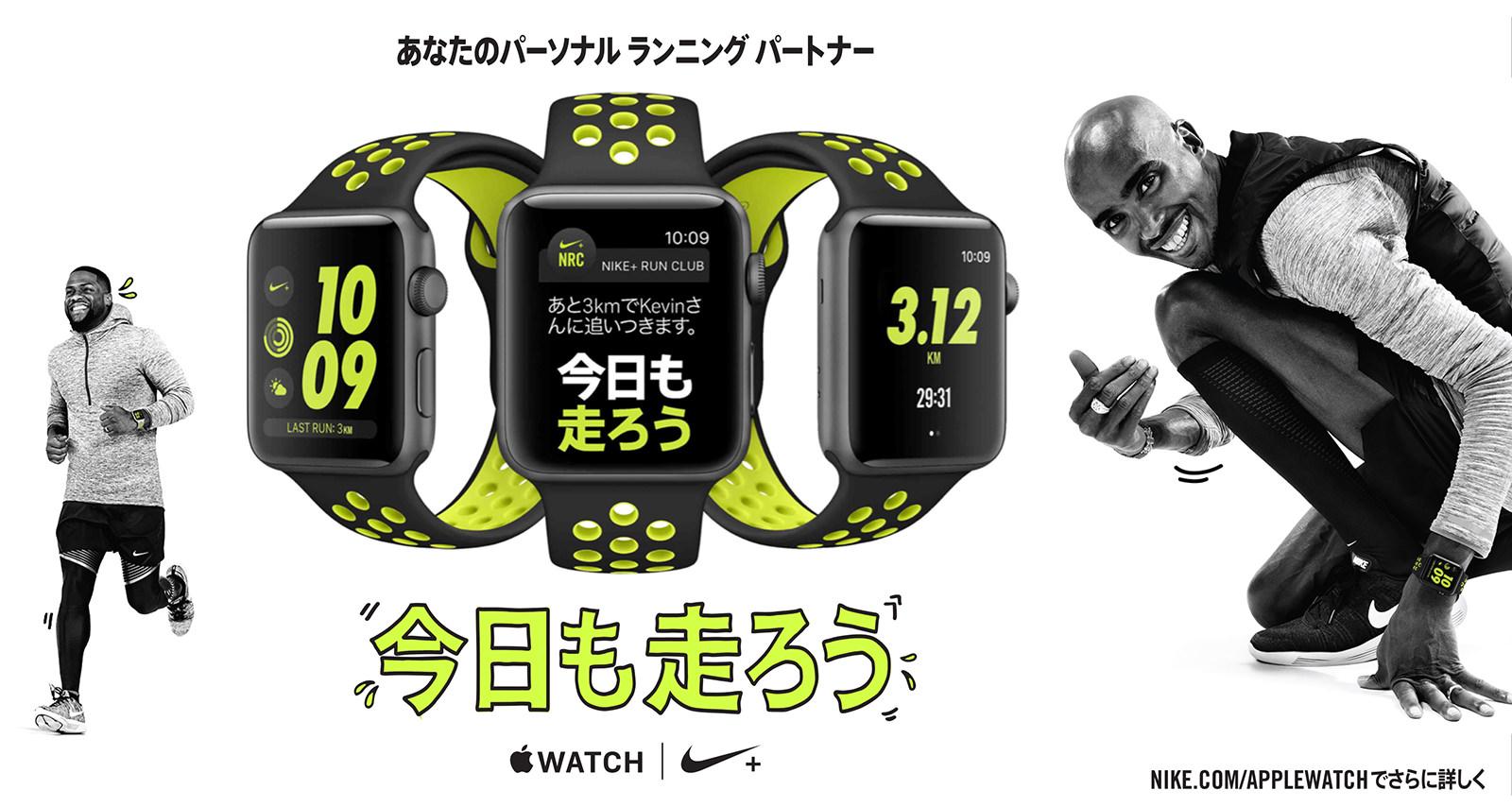 5812fa303e884f945c73d632_apple-watch-nike